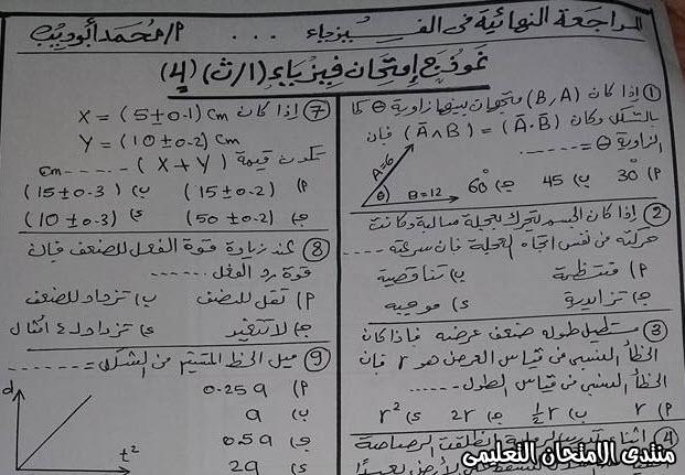exam-eg.com_157945002477741.jpg