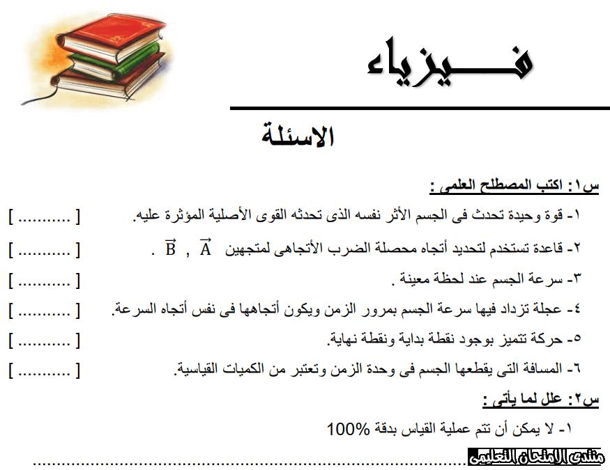 exam-eg.com_157948379140591.png