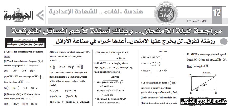 exam-eg.com_157953896239291.png