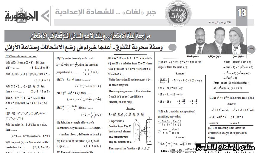 exam-eg.com_157953896241822.png