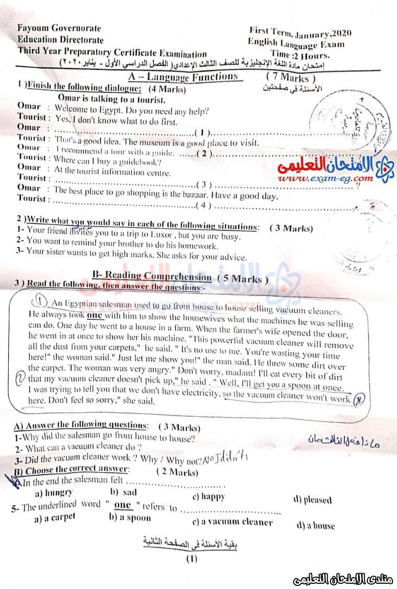 exam-eg.com_157955186318541.jpeg