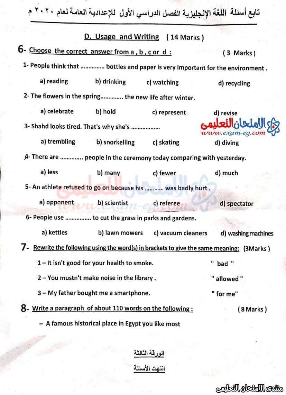 exam-eg.com_157955186336445.jpeg