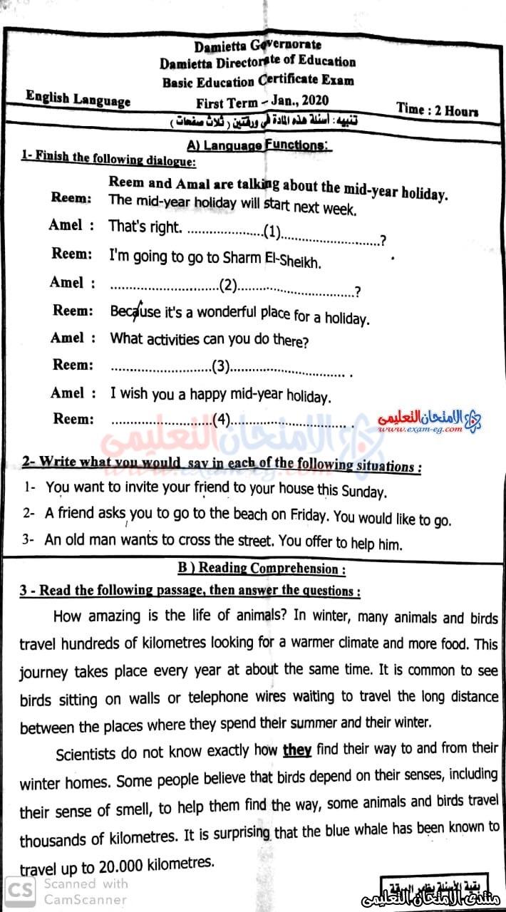 exam-eg.com_157955186340386.jpeg