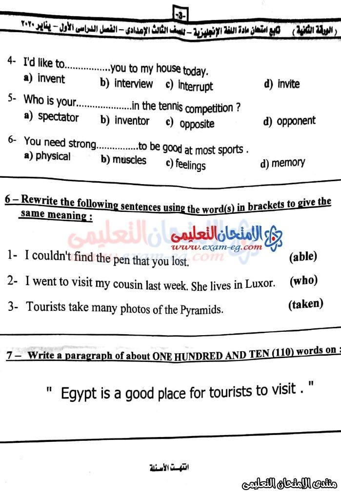 exam-eg.com_157955186348428.jpeg
