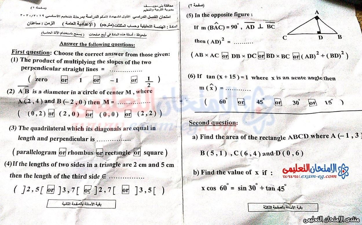 exam-eg.com_157955239560352.jpeg