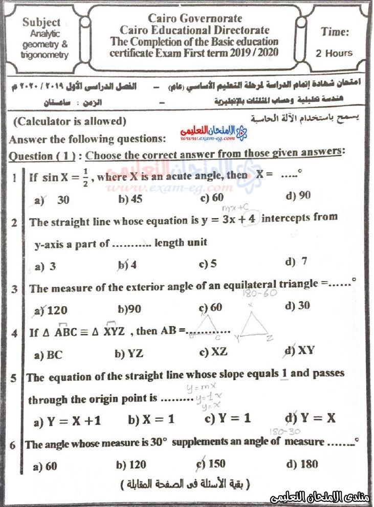 exam-eg.com_157955698787022.jpg