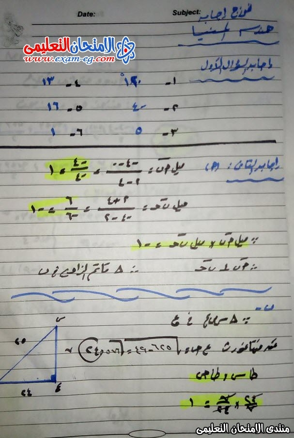 exam-eg.com_157955772140611.jpg