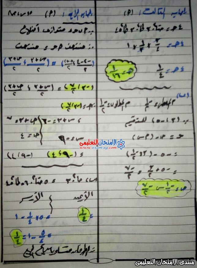 exam-eg.com_157955772143172.jpg