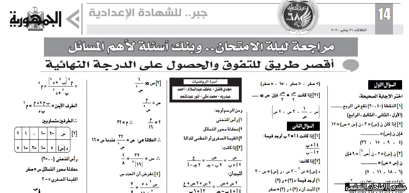 exam-eg.com_157963294138041.png