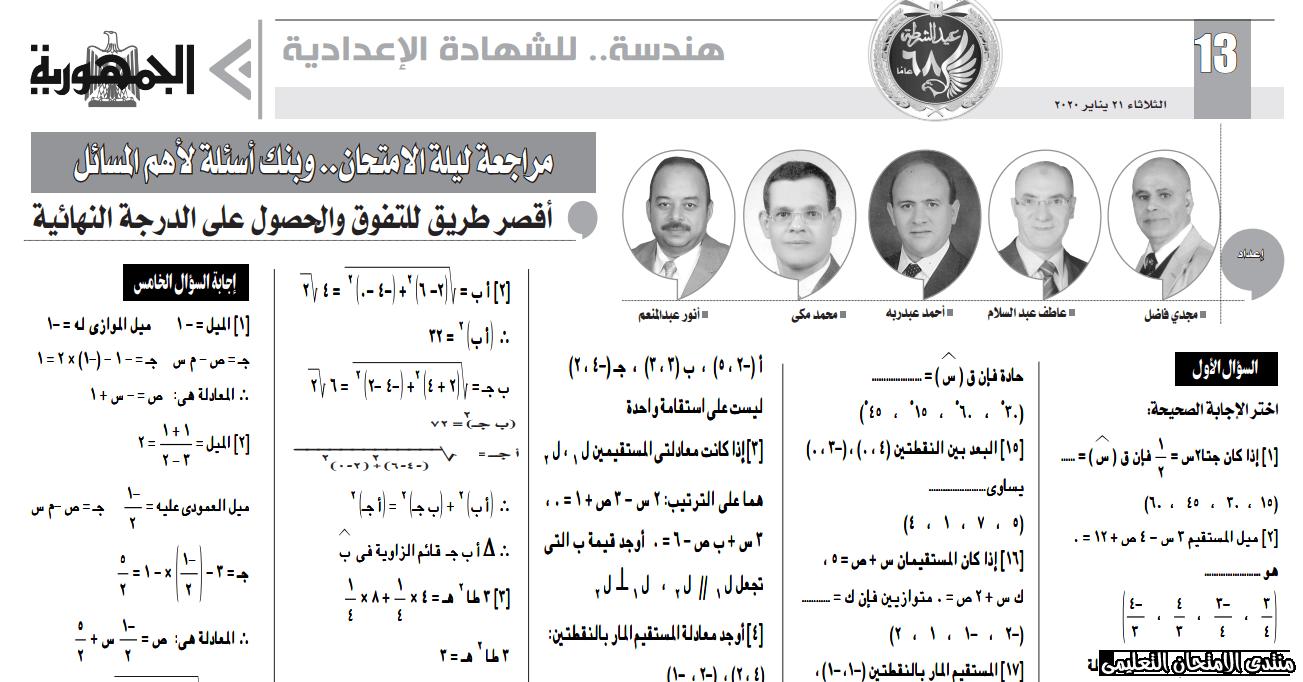 exam-eg.com_157963294141732.png