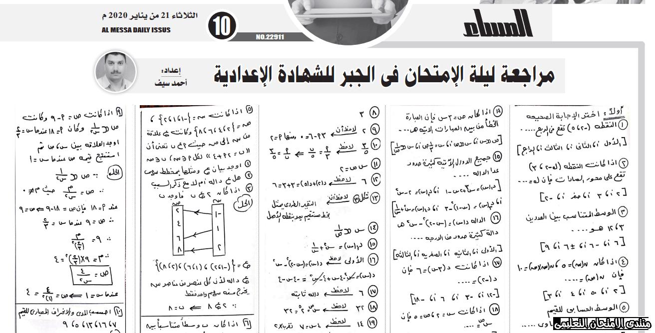 exam-eg.com_157963294150764.png