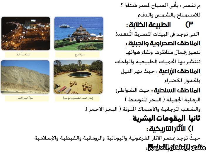 exam-eg.com_158142504470022.png