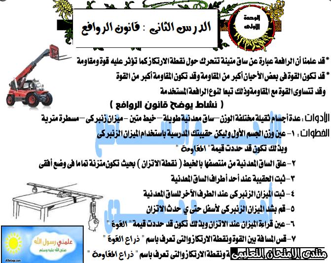 exam-eg.com_158142947653513.png