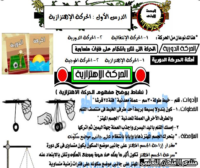 exam-eg.com_158142947658035.png
