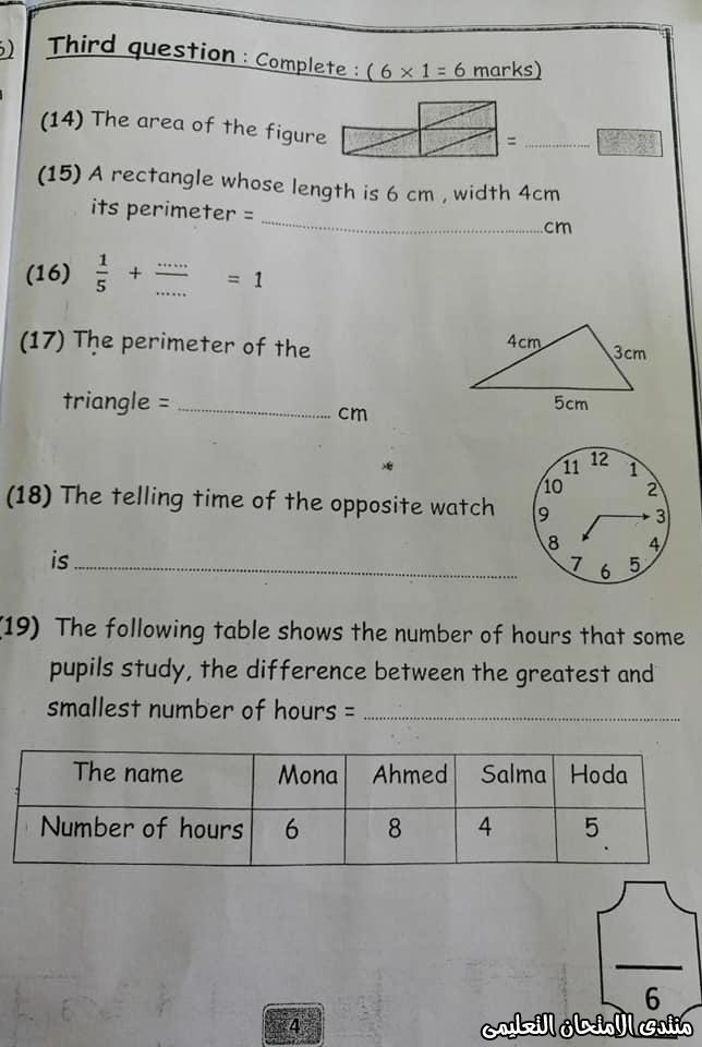 exam-eg.com_158197301433492.png