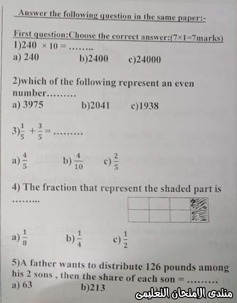 exam-eg.com_158197352027142.png