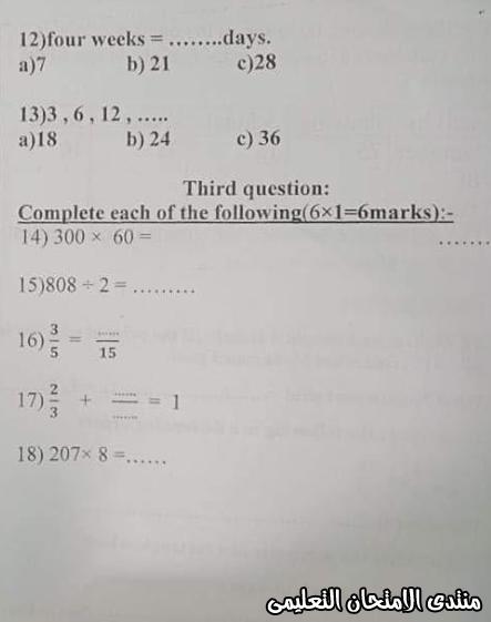 exam-eg.com_158197352030763.png
