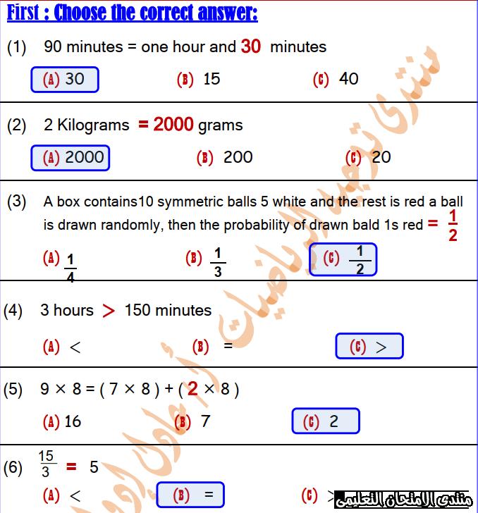 exam-eg.com_158197428353241.png