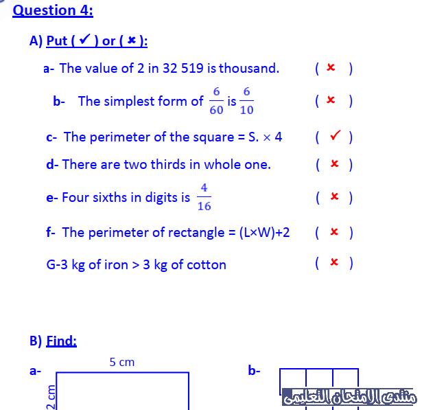 exam-eg.com_158198338869181.png