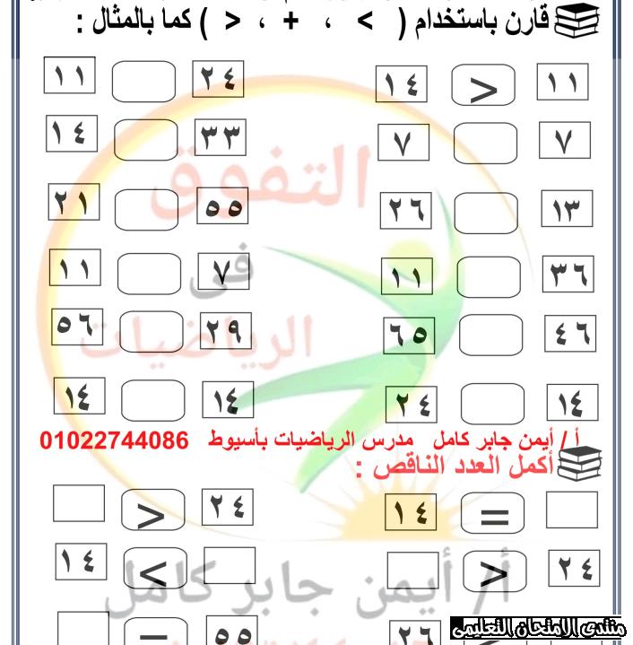 exam-eg.com_158237915699891.png