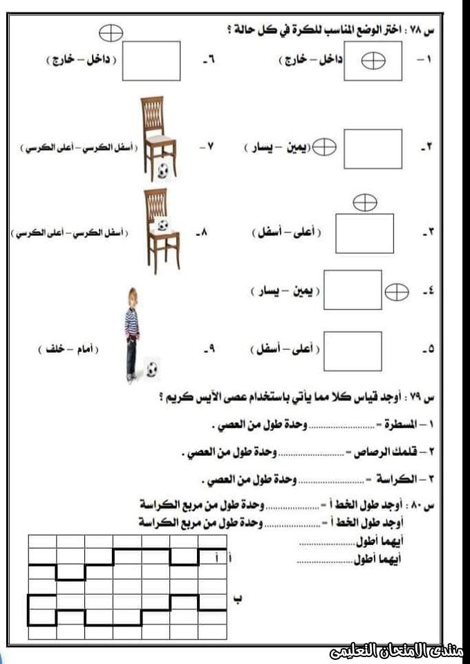 exam-eg.com_158238746378122.jpg