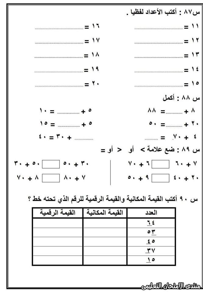 exam-eg.com_158238746387176.jpg