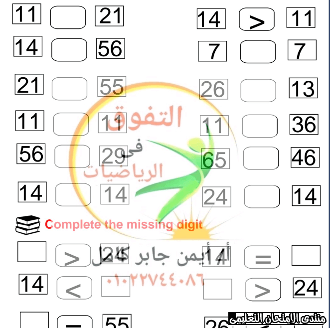 exam-eg.com_158238829018621.png