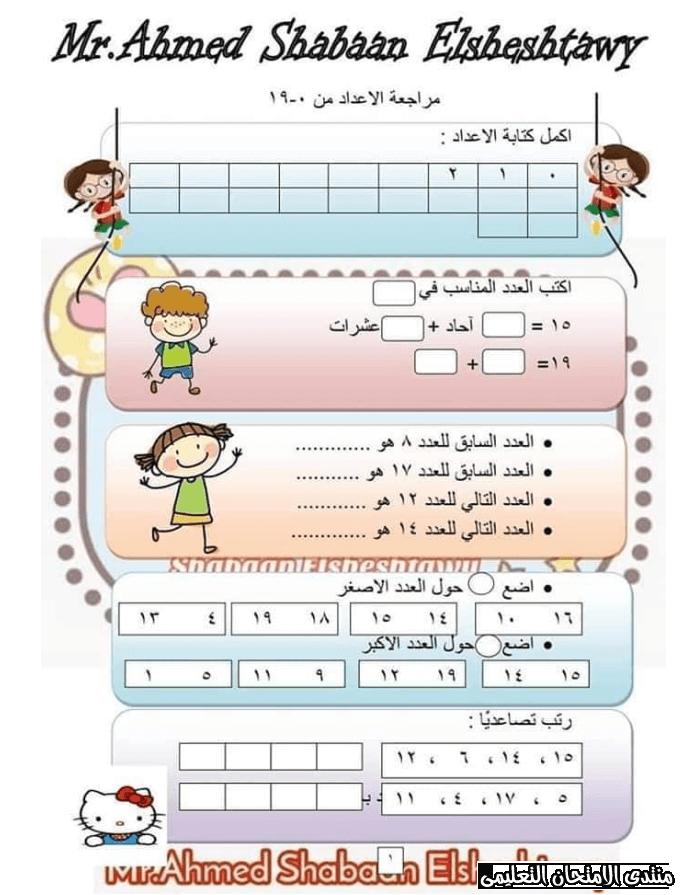 exam-eg.com_158239228857231.png