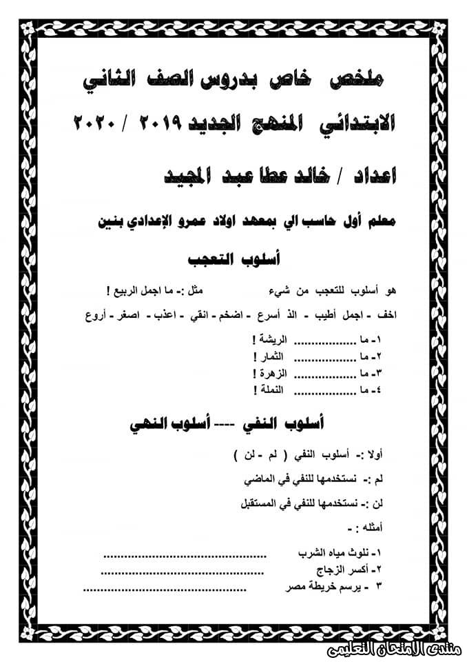 exam-eg.com_158292777114791.jpg