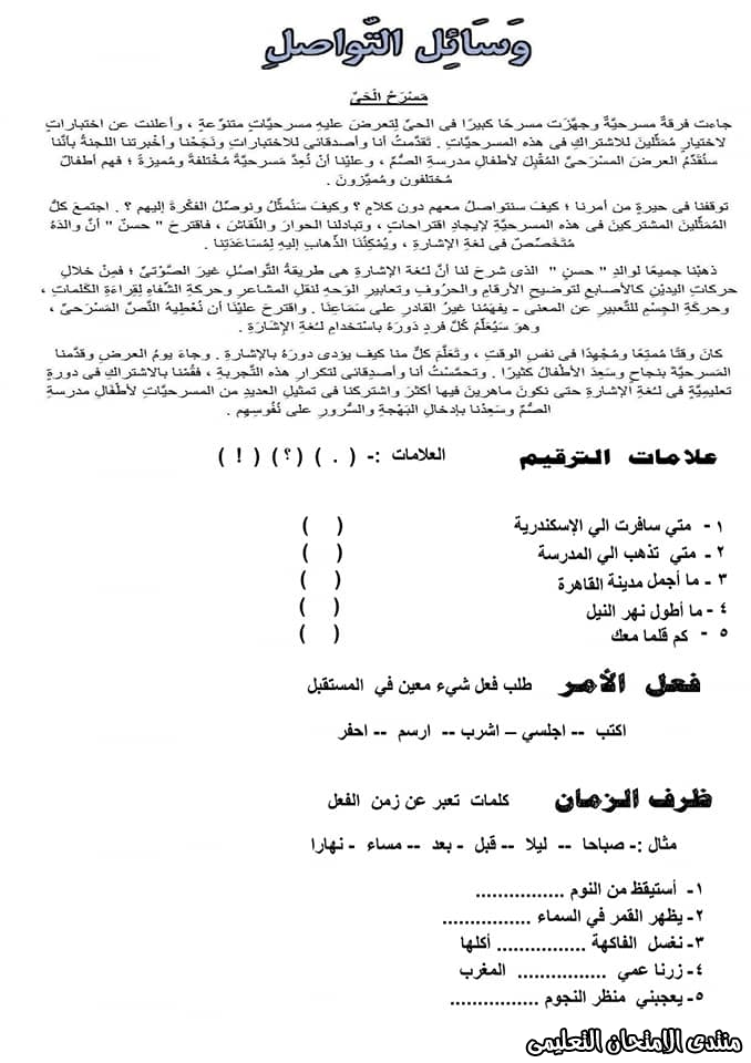 exam-eg.com_158292777121833.jpg