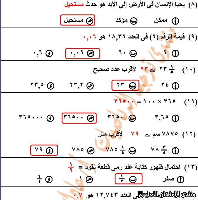 exam-eg.com_158375813837751.png