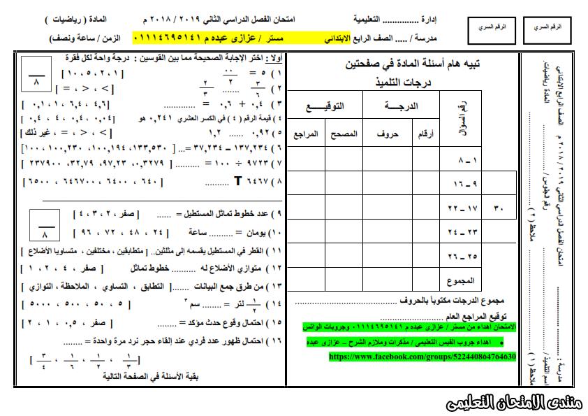 exam-eg.com_158375817830181.png