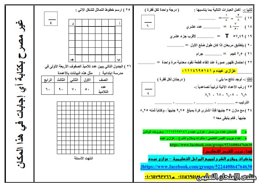 exam-eg.com_158375817835222.png