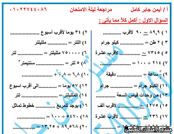 exam-eg.com_158375849899411.png
