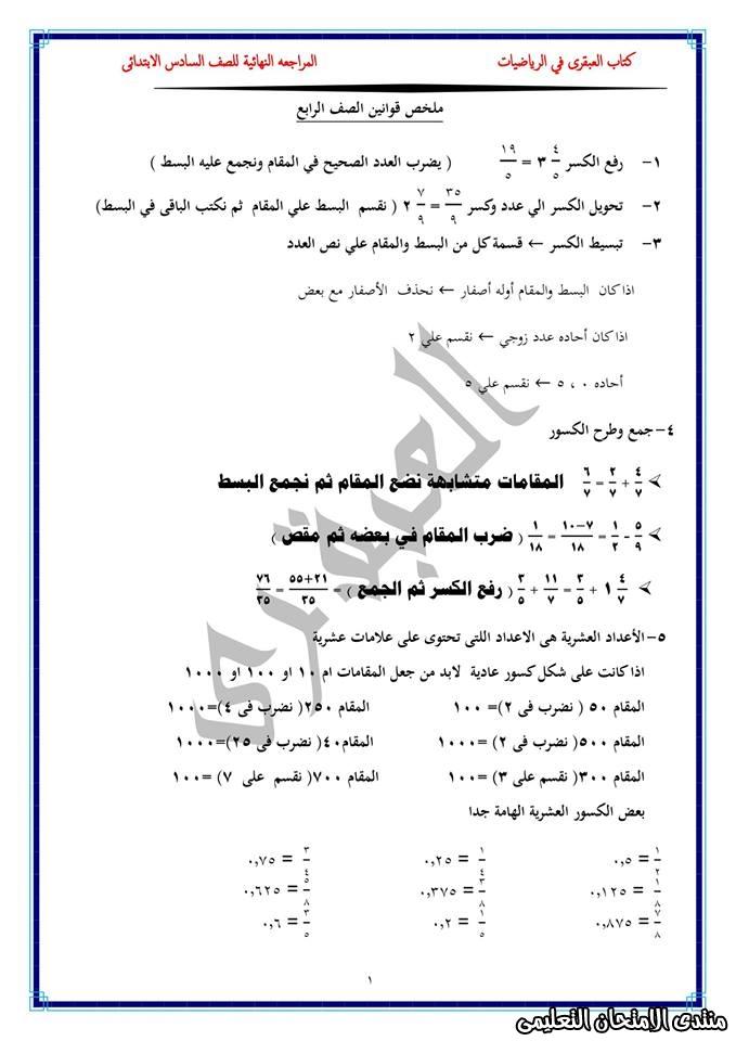 exam-eg.com_158375899524961.jpg