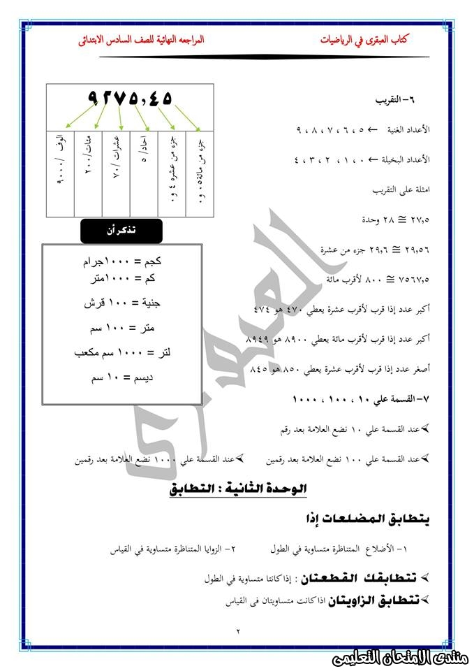 exam-eg.com_158375899530422.jpg