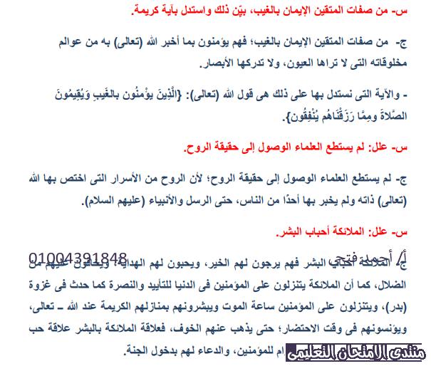 exam-eg.com_1583790164771.png