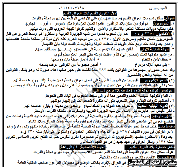 exam-eg.com_158385139774881.png