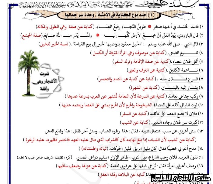 exam-eg.com_158385163872471.png