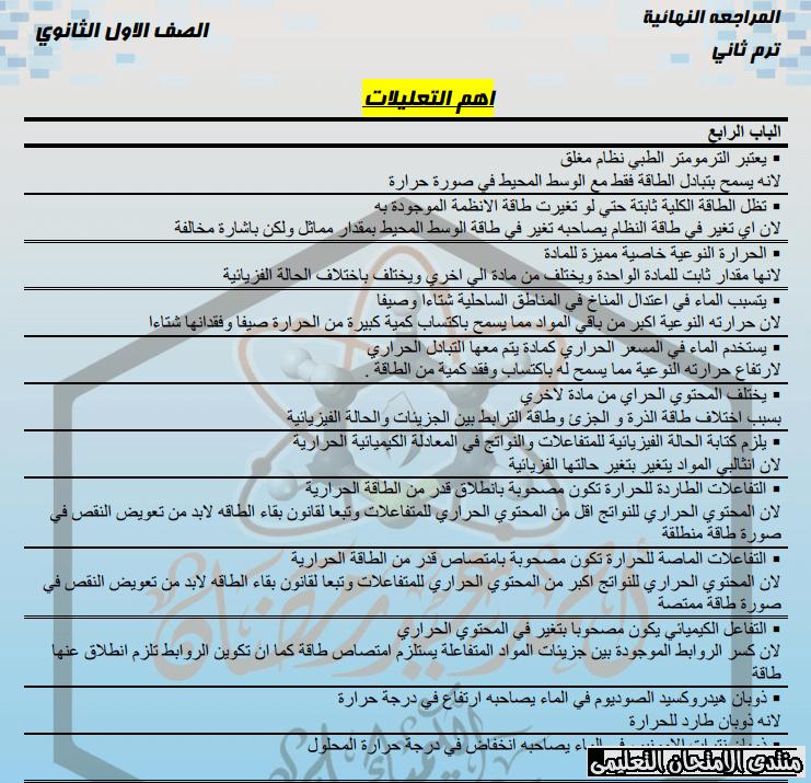 exam-eg.com_158393888295731.png