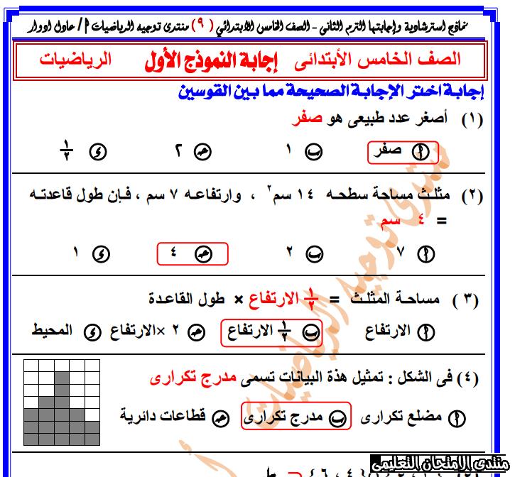 exam-eg.com_158394306534121.png