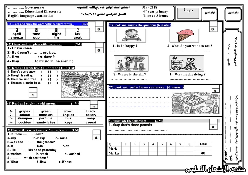 exam-eg.com_158440172954421.jpg