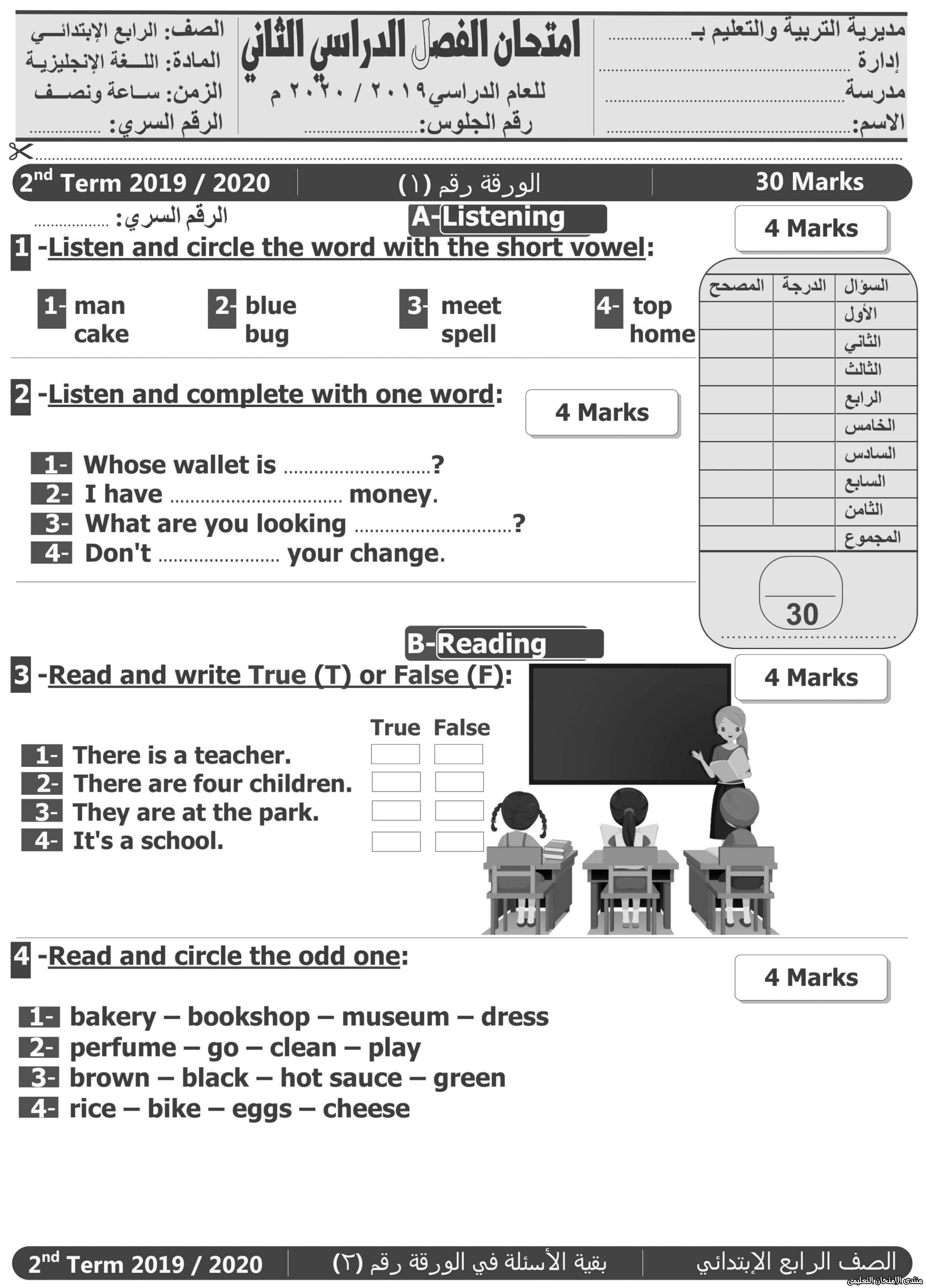 exam-eg.com_158445838452211.jpg