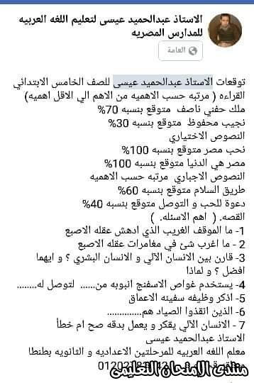 exam-eg.com_158457447722771.jpg