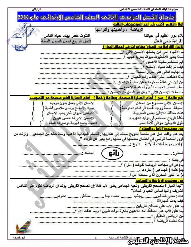 exam-eg.com_15845802565361.jpg