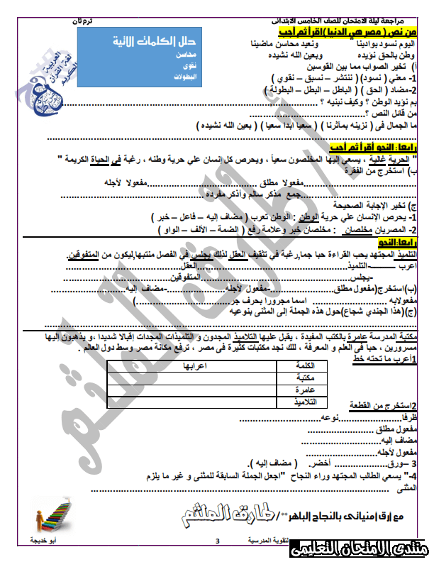 exam-eg.com_158458025660463.png