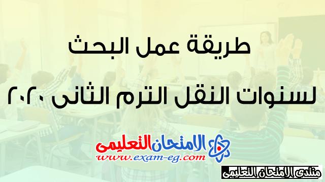 exam-eg.com_158472059541291.png