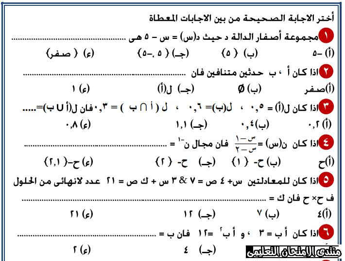 exam-eg.com_158507881273421.png