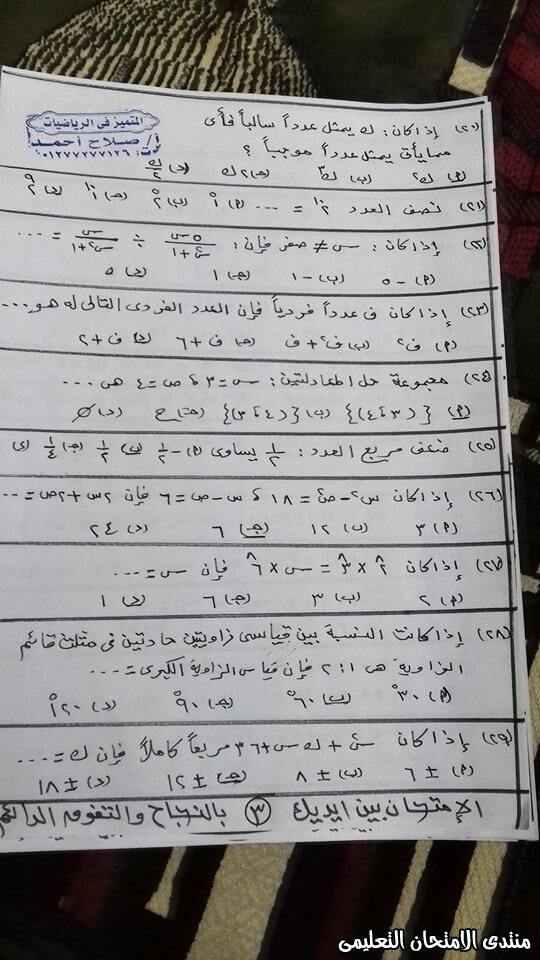 exam-eg.com_158508029593523.jpg