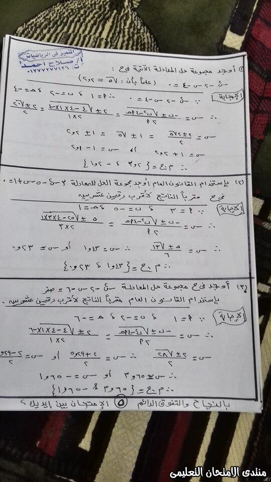 exam-eg.com_158508029600165.jpg